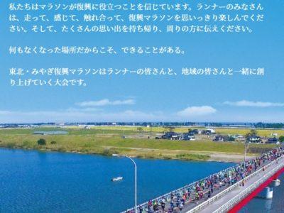 東北・みやぎ復興マラソン2019