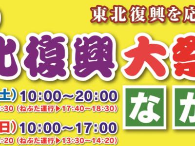 2019東北復興大祭典なかの:10/26(土)~10/27(日)