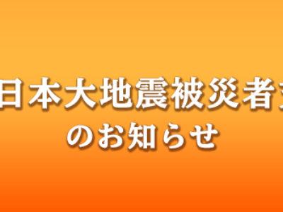 集英社東日本大地震被災者支援募金