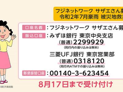 フジネットワーク サザエさん募金 令和2年7月豪雨被災地救援