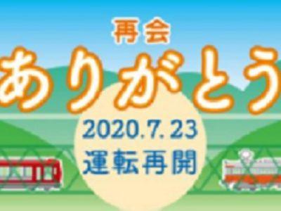 箱根登山電車、23日に 全線運転再開