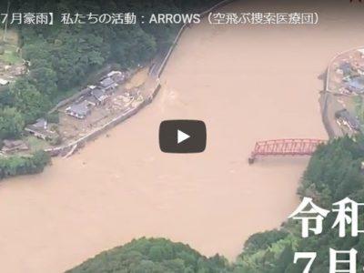 緊急災害支援プロジェクトARROWS(空飛ぶ捜索医療団)令和2年7月豪雨・洪水被災地支援寄付