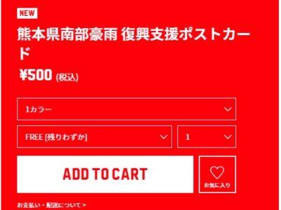 プロバスケチームの熊本ヴォルターズ、復興支援ポストカードを販売開始!